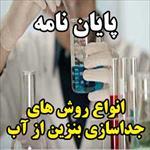 پایان-نامه-بررسی-روش-های-جداسازی-بنزین-از-آب