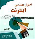 دانلود-پاورپوینت-مهندسی-اینترنت-فصل-7