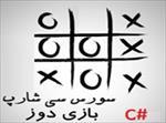 دانلود-سورس-پروژه-دوز-با-سی-شارپ-#c
