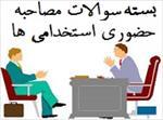 دانلود-سوالات-مصاحبه-حضوری-استخدامی-ها