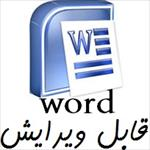 تحقیق-نقش-اخلاق-در-سيره-عملى-پيامبر-اسلام-(ص)