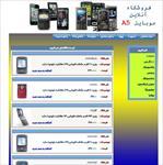 فروشگاه-آنلاین-موبایل-با-داکیومنت-(#asp-,-c)