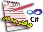 دانلود-پروژه-دفترچه-تلفن-با-زبان-سی-شارپ-#c