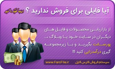 سیستم فروش فارس فایل