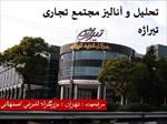 -پاو وینت-تحلیل-و-بررسی-مجتمع-تجاری-تیراژه-در-تهران
